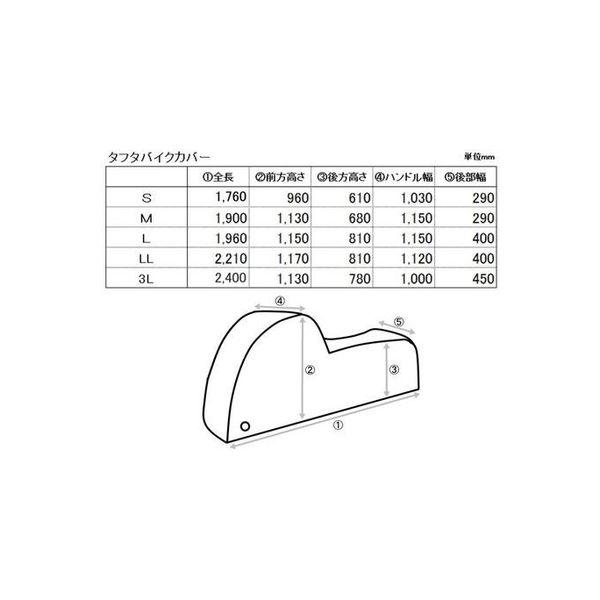 OSS タフタ バイクカバー LL(直送品)
