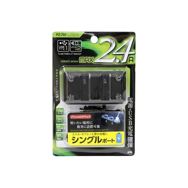 YAC リングライトソケット ツイン+USB 2.4A PZ-707(直送品)