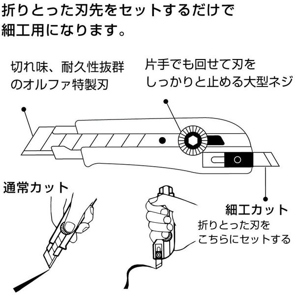 オルファ ツーウェイ カッターL型 54B 016209(直送品)