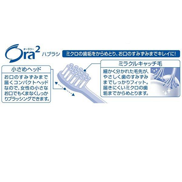 Ora2 ミラクルキャッチ毛Uソフト3本