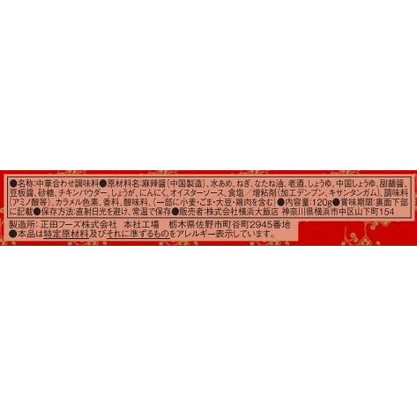 中華街の麻婆豆腐がつくれるソース四川2個