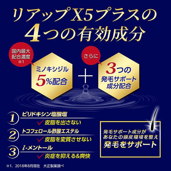リアップX5プラスローション 2本