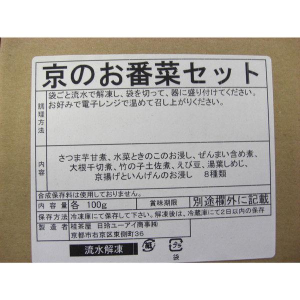 京都「桂茶屋」京のおばんざい