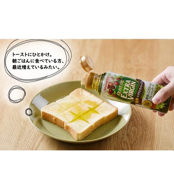 味の素オリーブオイルEXV150g 1本