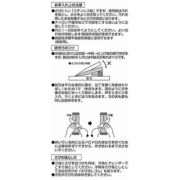 貝印 ハイカーボン三徳包丁 165mm