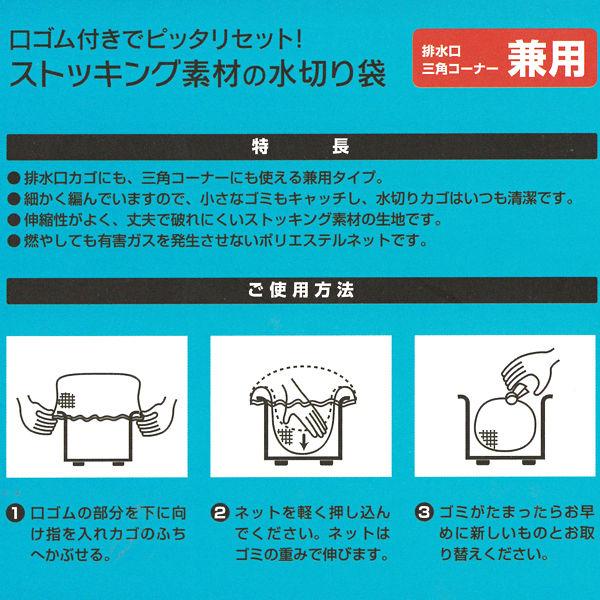 ストッキング素材の水切り袋 兼用型