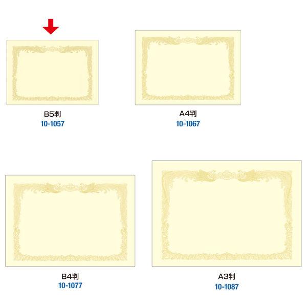 ササガワ タカ印 OA賞状用紙 クリーム B5判 縦書用 10-1057 100枚(10枚袋入×10冊箱入) (取寄品)