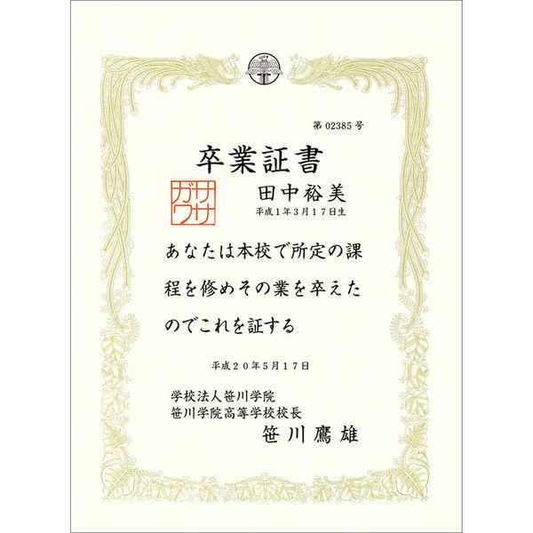 ササガワ タカ印 賞状用紙 雲なし ケント紙 A4判 横書用 10-423 100枚(100枚箱入) (取寄品)