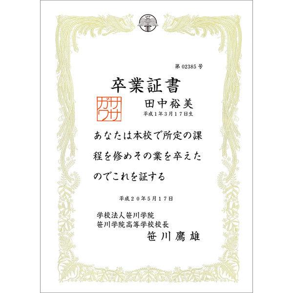 ササガワ 賞状用紙 雲なし 上質紙 B4判 横書用 10-436 100枚(100枚箱入) (取寄品)