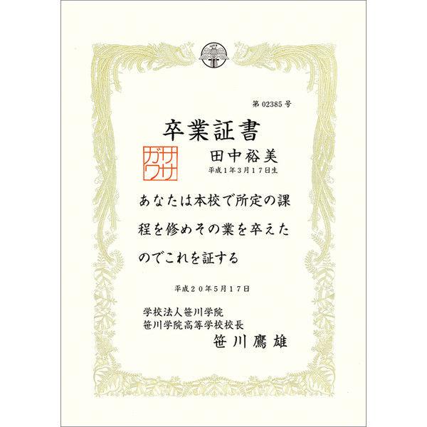 ササガワ タカ印 賞状用紙 雲なし ケント紙 A3判 横書用 10-443 100枚(100枚箱入) (取寄品)