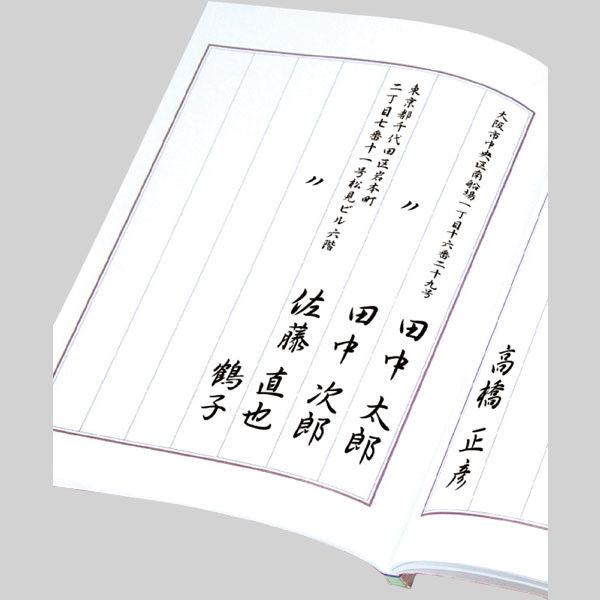 ササガワ タカ印 芳名録 桃 七行罫 32-3621 1冊(1冊袋入)(取寄品)