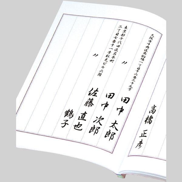 ササガワ タカ印 芳名録 藤 七行罫 32-3623 1冊(1冊袋入) (取寄品)