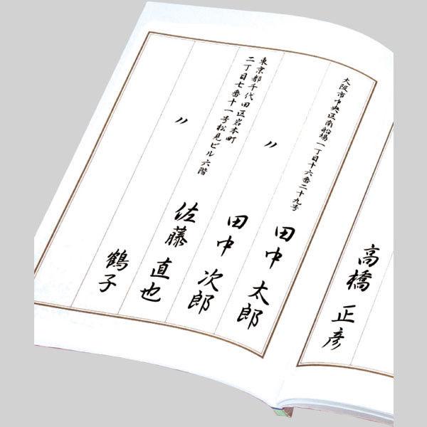 ササガワ 芳名録 朱 五行罫 32-3630 1冊(1冊袋入) (取寄品)