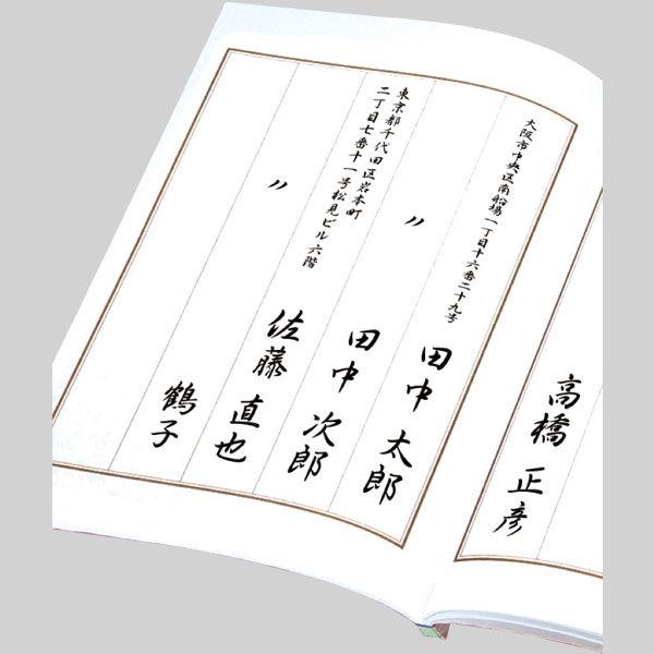ササガワ タカ印 芳名録 草 五行罫 32-3632 1冊(1冊袋入) (取寄品)