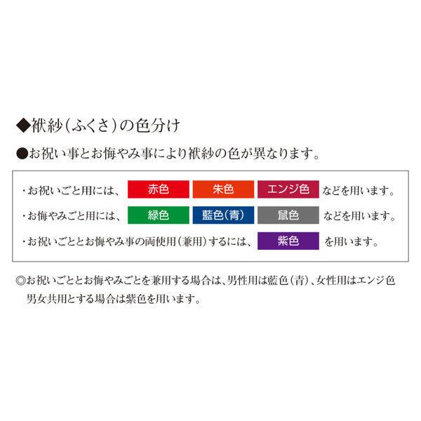 ササガワ 金封ふくさ 丹後ちりめん紫 兼用 44-1202 5枚(1枚袋入×5枚箱入) (取寄品)
