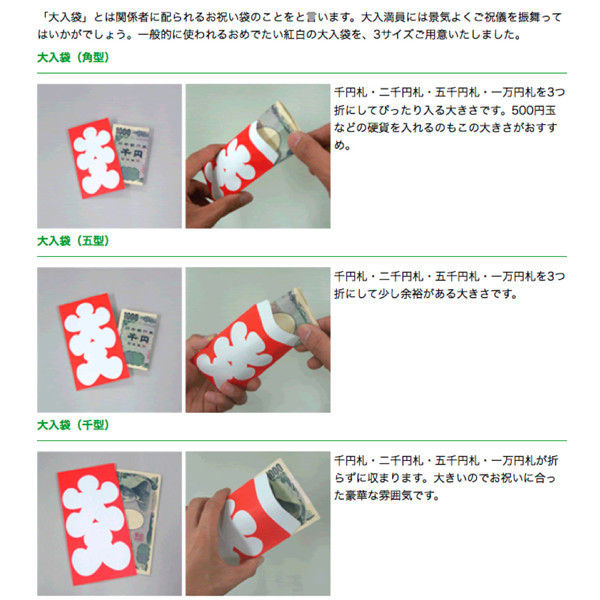 ササガワ 大入袋 千型 上質紙 5-1608 200枚(10枚袋入×20冊箱入) (取寄品)