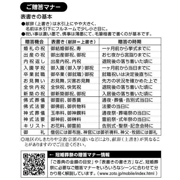 ササガワ タカ印 のし袋 千型 蓮 無字 上質紙 6-1380 400枚(10枚袋入×40冊箱入) (取寄品)