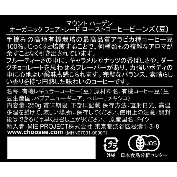 フェアトレード ロースト豆 250g