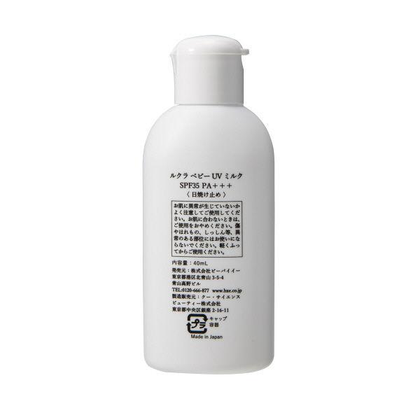 ルクラ ベビーUVミルクSPF35+++