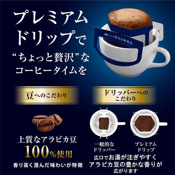 ちょっと贅沢な珈琲店PD 喫茶店ブレンド