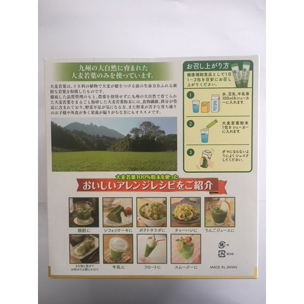 九州産大麦若葉100%粉末 1箱