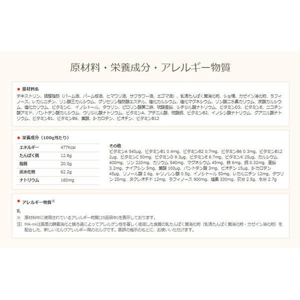森永 MAーmi 大缶 800g 1缶