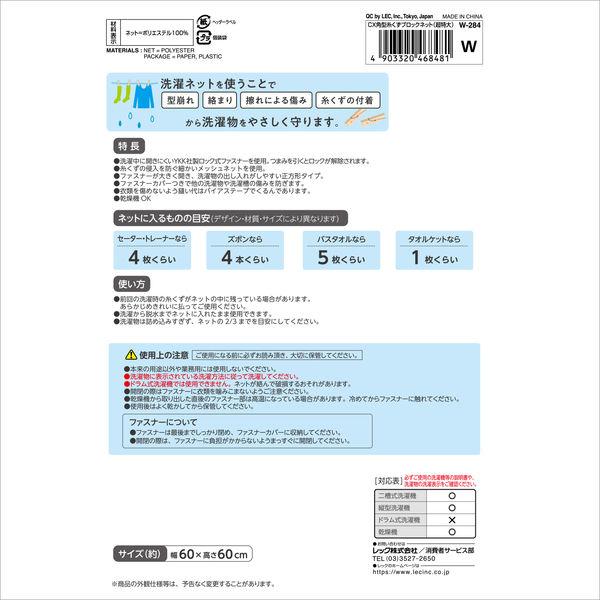 レック CX角型糸くずブロックネット 超特大 W-284 1セット(3個)