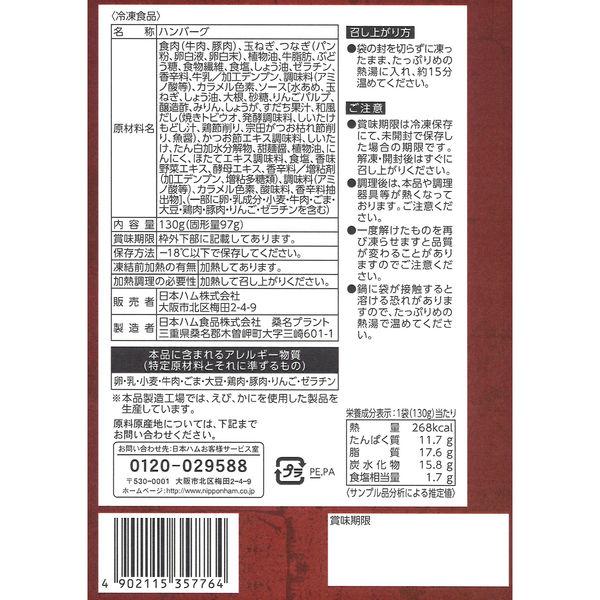 日本ハム プレミアム工房ハンバーグ