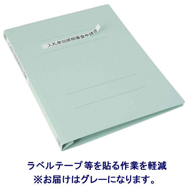 プラス タイトル印刷済みフラットファイル 入札審査申請A4タテ グレー 30冊