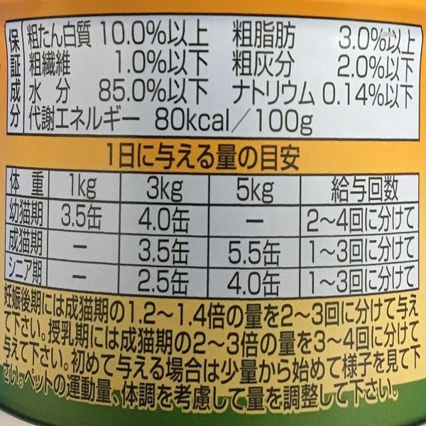愛猫の介護食ささみかつお節粉入り ×3缶