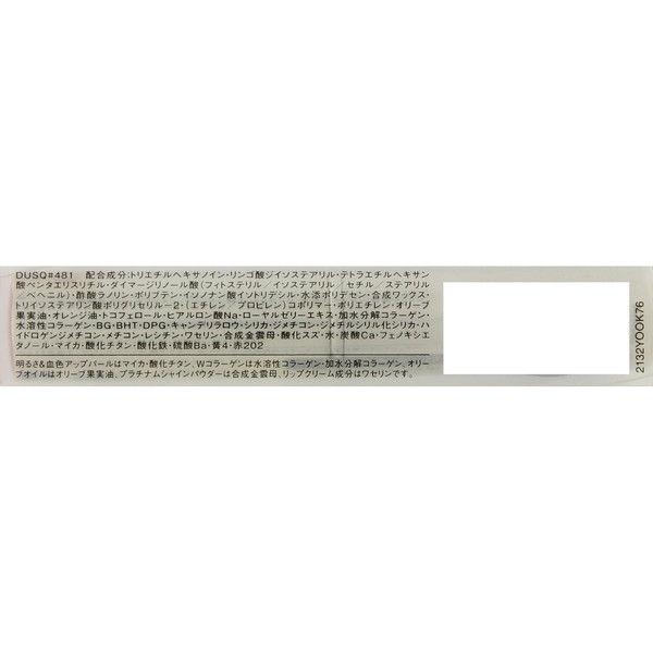 エルシア エッセンスルージュ481