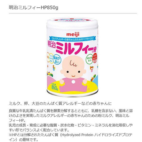 明治ミルフィーHP 2缶