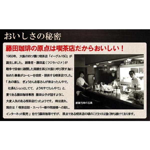 藤田珈琲 味わいブレンド 中煎りタイプ
