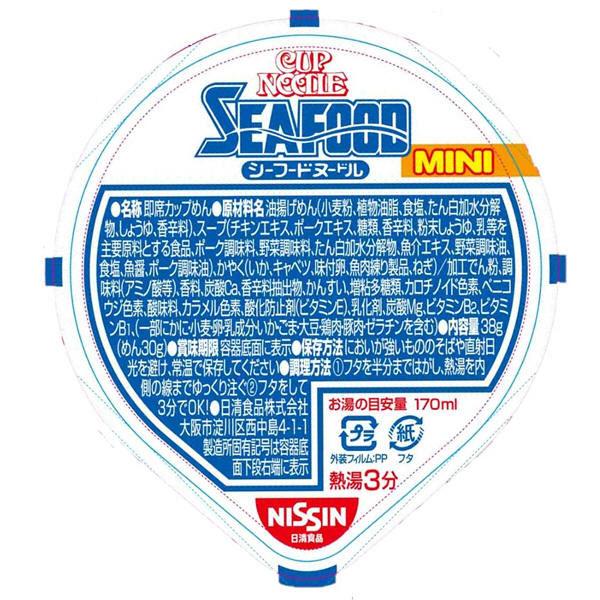 カップヌードル シーフード ミニ 15食