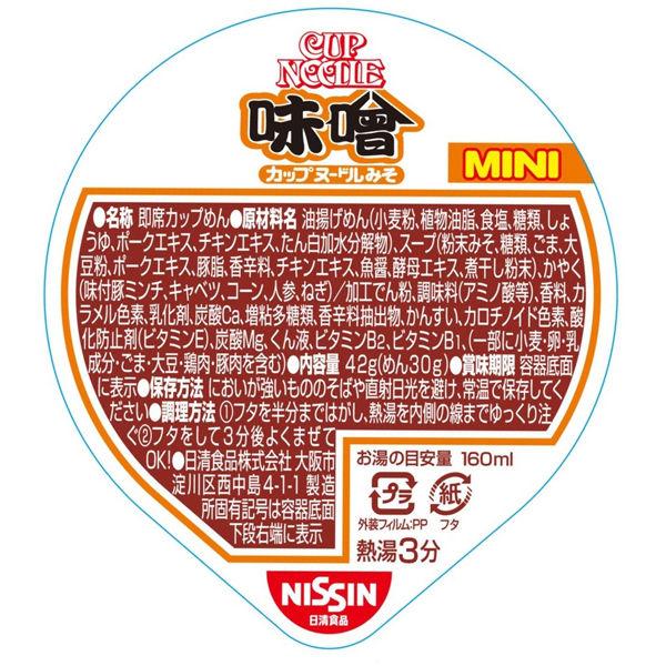 日清カップヌードル 味噌ミニ 15個