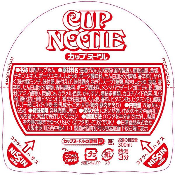 日清 カップヌードル 20食