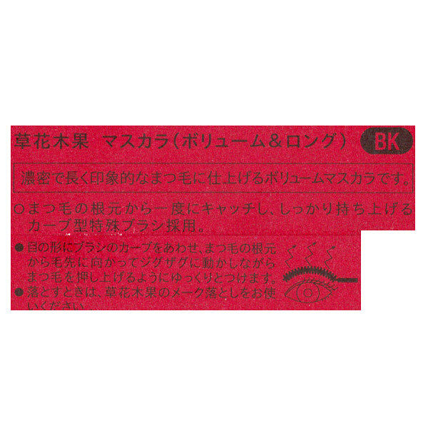 草花木果 マスカラ(ボリューム&ロング)