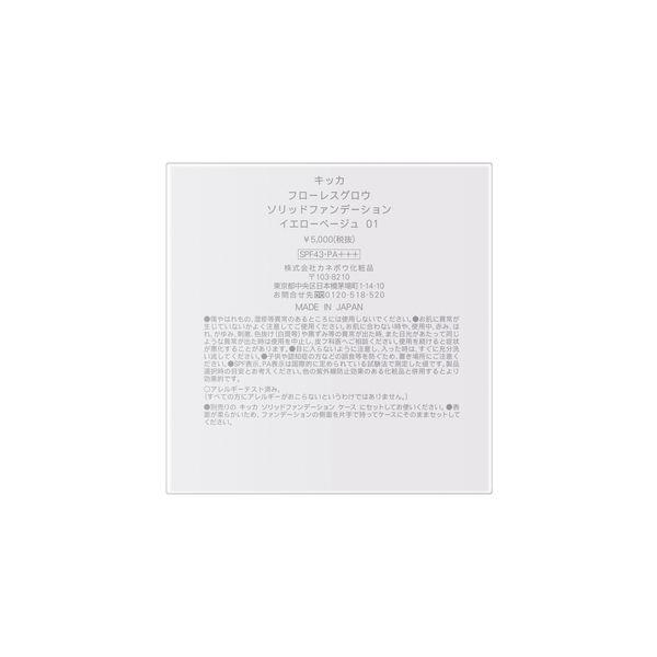 キッカ ソリッドファンデーションYB01