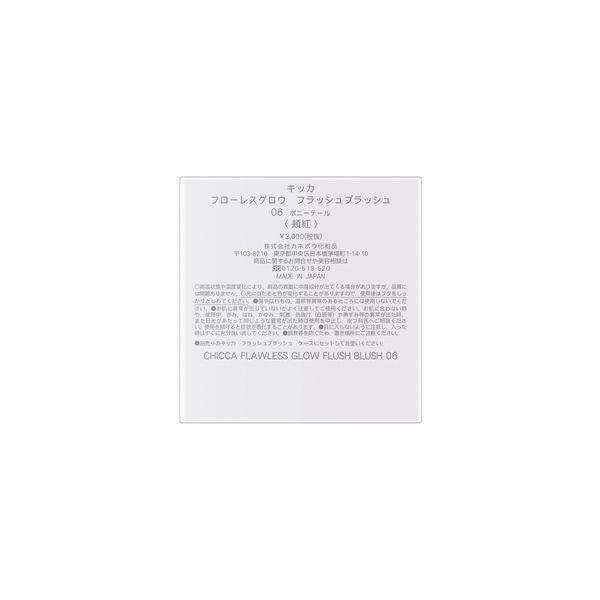 キッカ クリームチーク 06