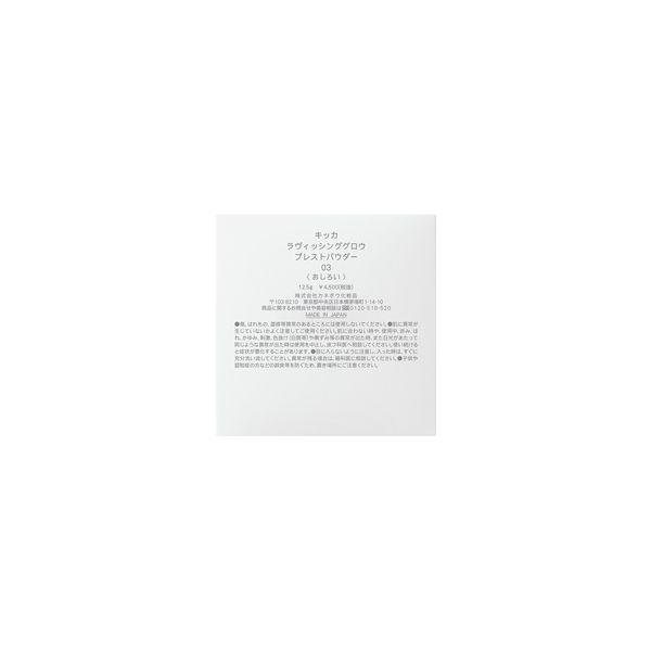 キッカ プレストパウダー 03