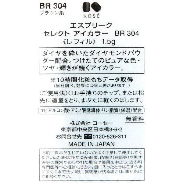 セレクトアイカラー BR304