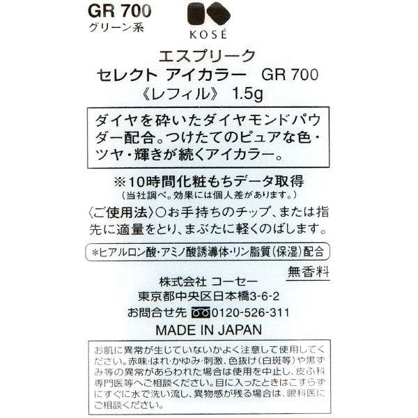 セレクトアイカラー GR700