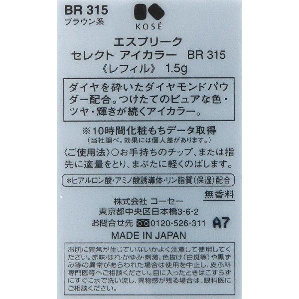 セレクトアイカラー BR315