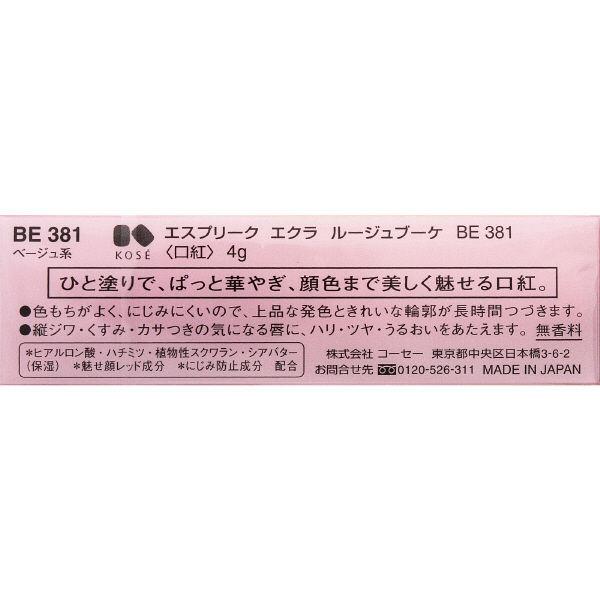 ルージュブーケ BE381