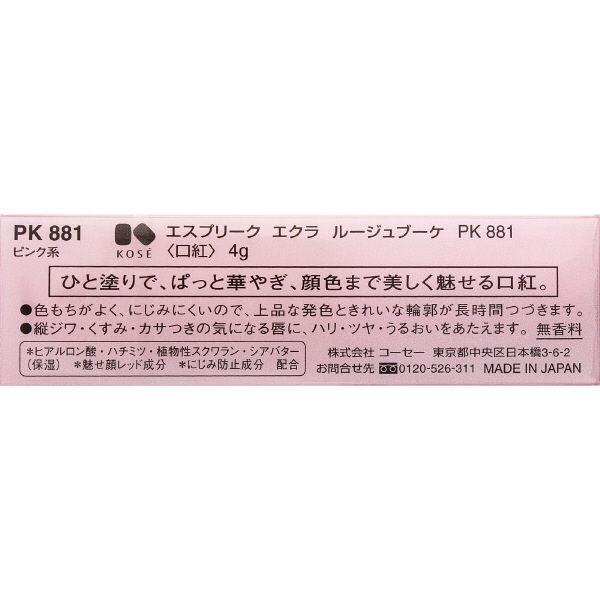 ルージュブーケ PK881