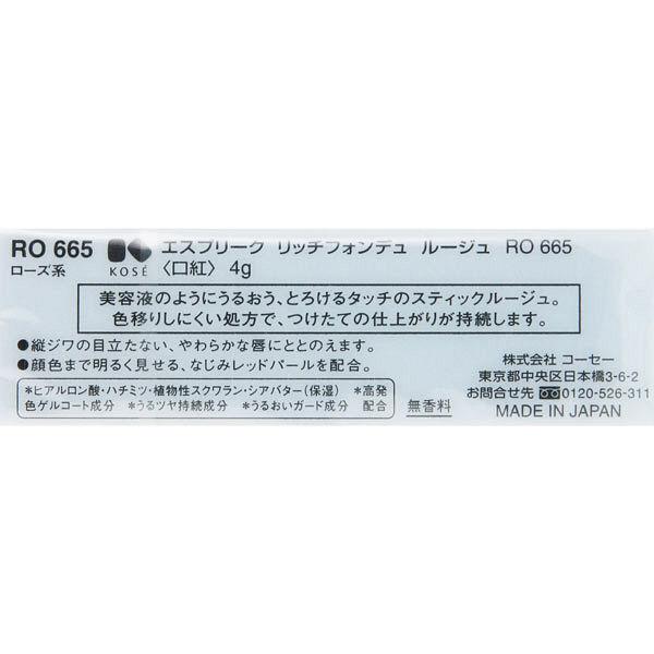 リッチフォンデュ ルージュ RO665
