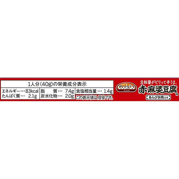 CookDo 赤麻婆豆腐用中辛 1個