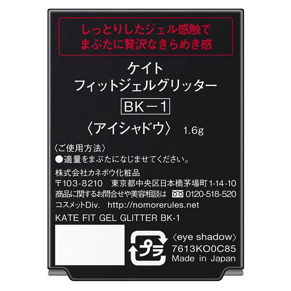 ケイト フィットジェルグリッター BK1