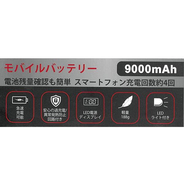 モバイルバッテリー9000mAhホワイト