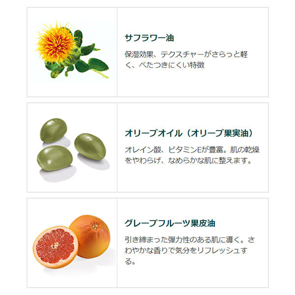 ビオオイル グレープフルーツ